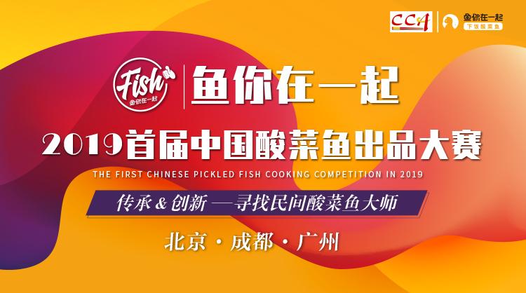 中烹协首届中国酸菜鱼出品大赛正式启动,30万元大奖等你拿!