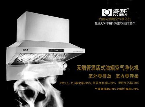 无烟管内循环吸油烟机 科学除厨烟 实现零排放