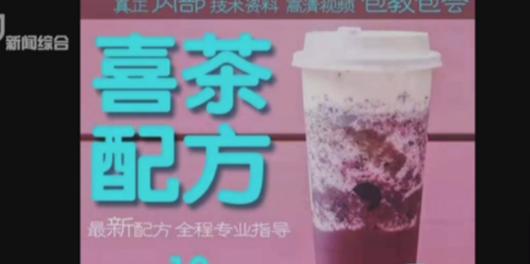 喜茶、coco等网红奶茶配方被公开售卖,律师:涉嫌侵权或欺诈