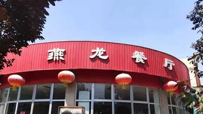 中国最后一批只收现金的餐厅闭店!餐饮老字号变者才能长存