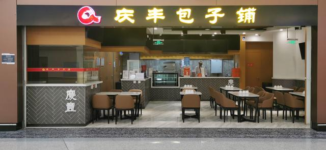 庆丰包子铺进驻大兴机场,与市区同价