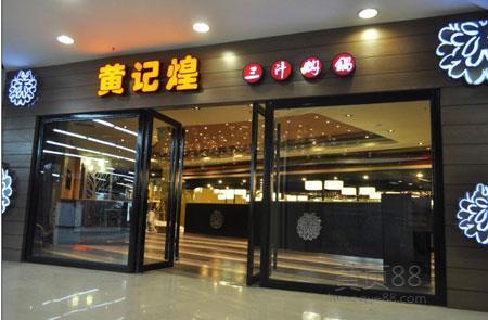 百胜中国加码中餐,完成对黄记煌控股权收购,推动其创新转型
