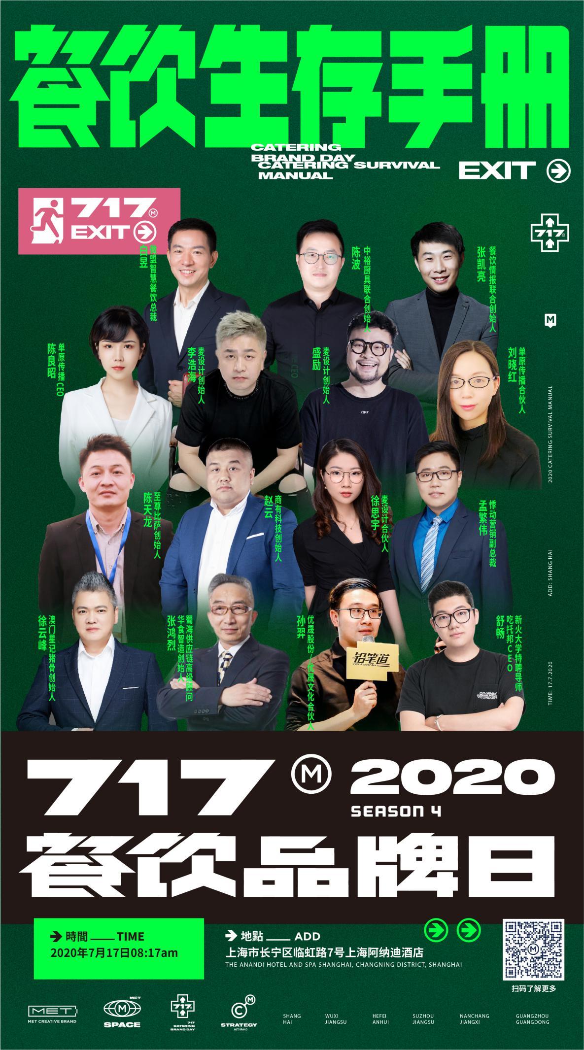 717餐饮超级峰会:覆盖全行业的生存智慧!