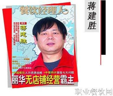 丽华快餐董事长蒋建平先生