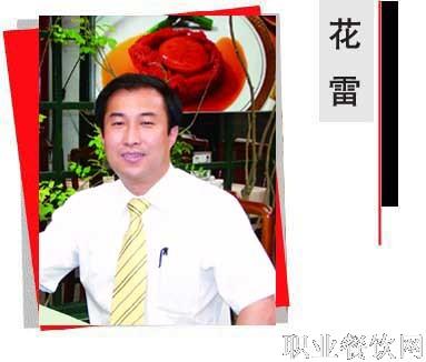花雷,北京花家怡园餐饮有限公司董事长
