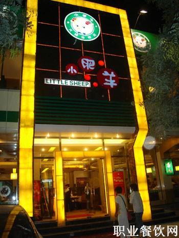 小肥羊发布北京市场发展方略