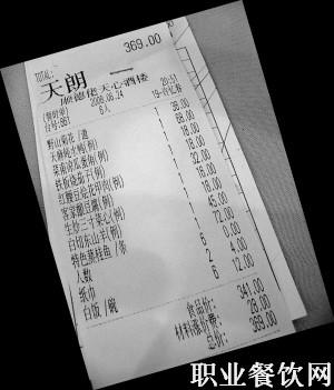 酒楼收材料涨价费惹争议