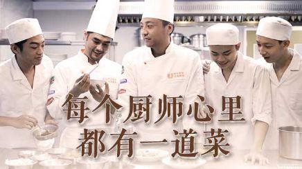 厨师节我在百味楼,我为中国厨师代言