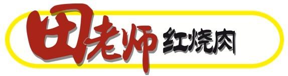 """把成熟的管理系统和服务奉献给千百万孤军奋战的餐饮个体户  投资加盟 加盟热线:、 品牌架构  田老师红烧肉的管理者 北京和谐一家餐饮管理有限公司管理团队介绍 北京和谐一家餐饮管理有限公司(以下简称:和谐一家)是""""田老师红烧肉""""品牌的发展商和运营商。管理团队实力雄厚,分工清晰,有专业管理人员近百人。"""