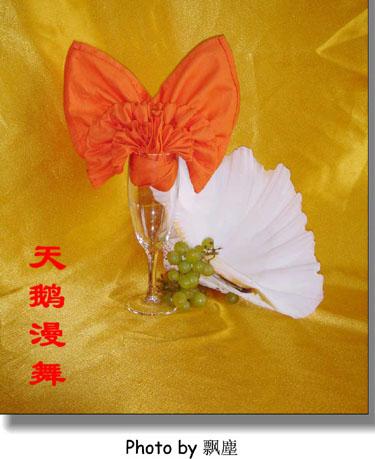 餐巾折花艺术欣赏(二)