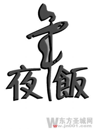 <b>餐饮业即将步入春节档(图)</b>
