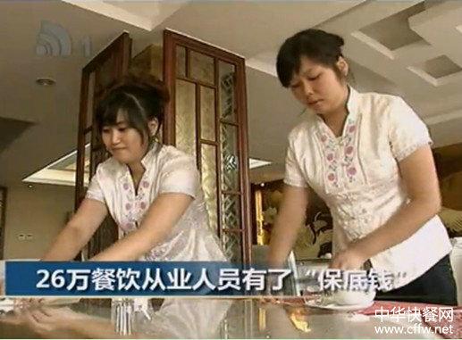 餐饮员工集体合同保最低工资