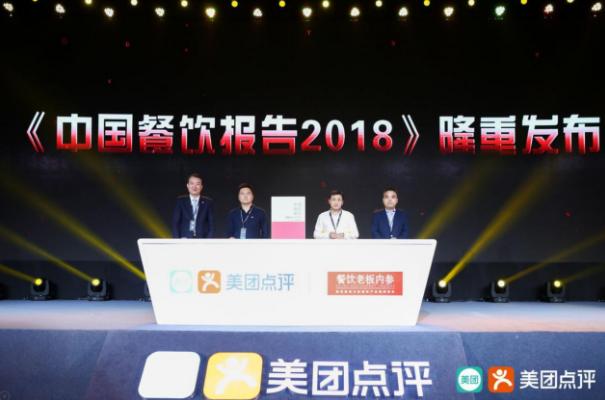 《中国餐饮报告2018》:消费者味蕾佛系,健康消费渐成新主题
