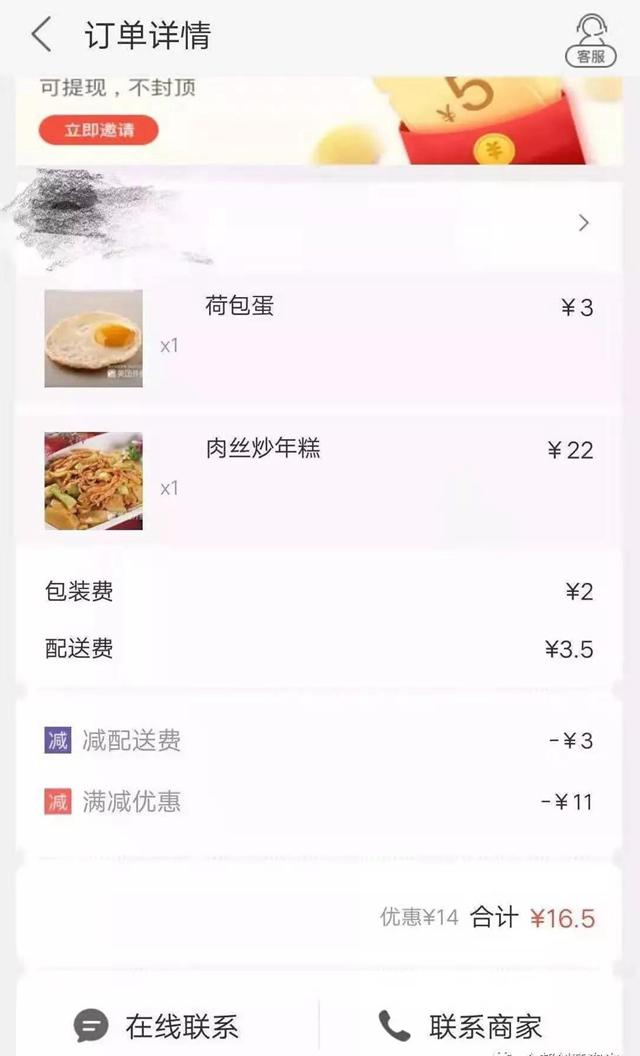 餐厅最好的涨价方式——注册送白菜38升级