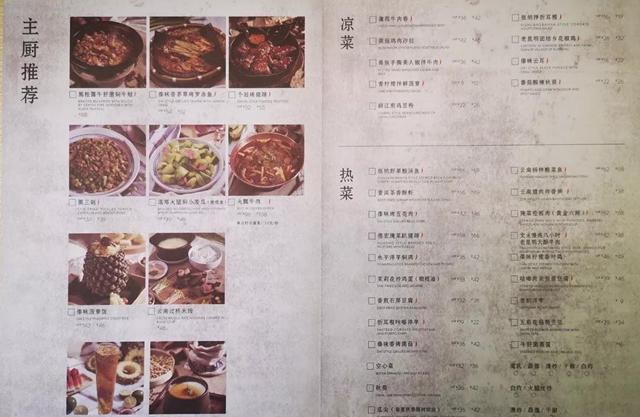 分析了99家菜单,我发现了……(内含99家菜单+2019年上半年数据报告)