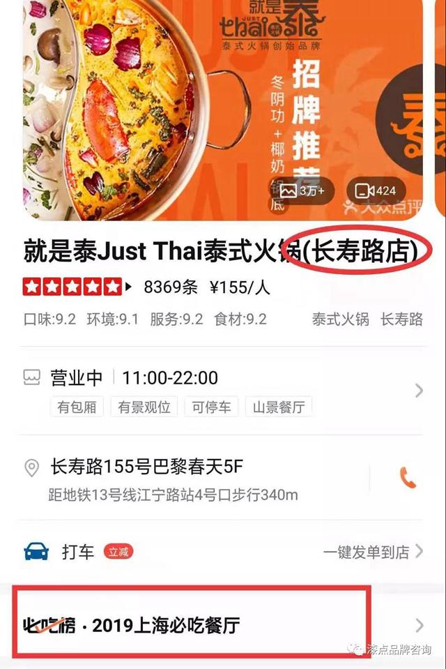 8000亿火锅市场陷入注册送白菜38僵局,品类将何去何从?