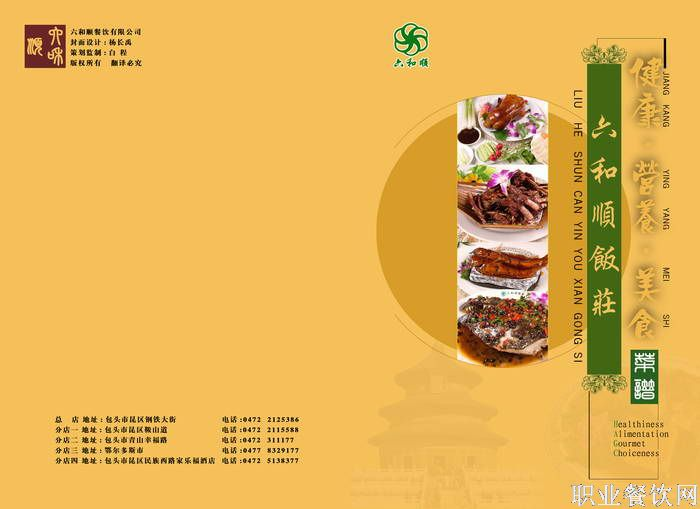 菜谱封面设计4_菜谱设计
