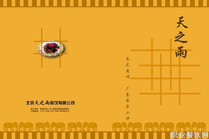 菜谱封面设计10-菜谱设计-职业餐饮网