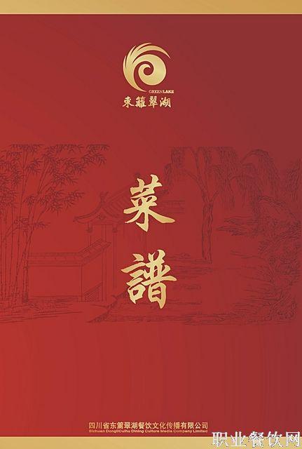 菜谱封面设计13-菜谱设计-职业餐饮网