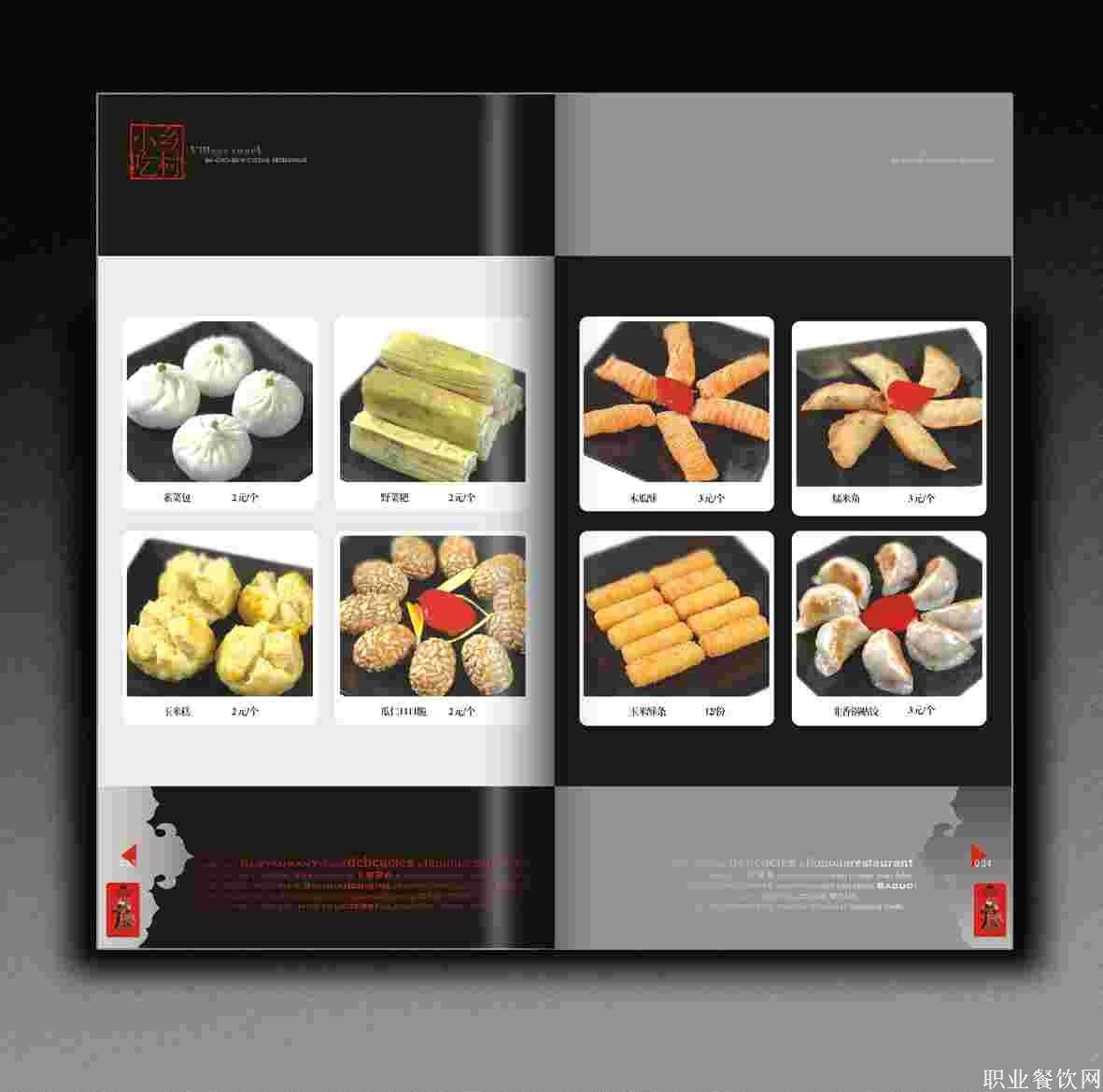 重庆菜牌设计,中西餐菜谱设计,重庆菜谱设计公司; 巴国布衣; 巴国布衣