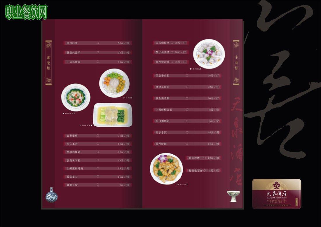 美食版式設計排版